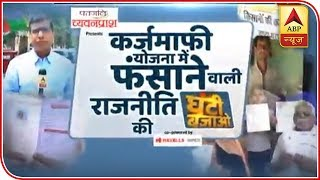 Ghanti Bajao: Personal secretaries of 3 UP ministers found 'guilty' in SIT probe - ABPNEWSTV