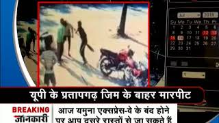 Morning Breaking: Clash outside the gym in Uttar Pradesh's Pratapgarh - ZEENEWS