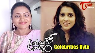 Celebrities byte about Avasaraniko Abaddam Movie || Rashmi Gautam, Anchor Suma - TELUGUONE