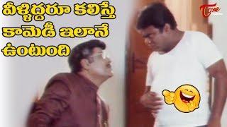 వీళ్ళిద్దరూ కలిస్తే కామెడీ ఇలానే ఉంటుంది | Telugu Movie Comedy Scenes Back to Back | TeluguOne - TELUGUONE