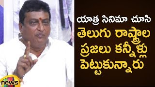 Prudhvi Raj Emotional Words About YSR Yatra Movie | Comedian Prudhvi Raj Press Meet | Mango News - MANGONEWS
