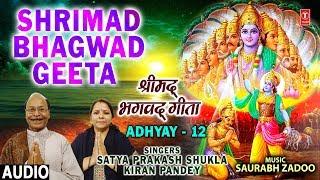 श्रीमद भगवद गीता,Shrimad Bhagwad Geeta Chapter 12, Latest Audio, SATYA PRAKASH SHUKLA,KIRAN PANDEY - TSERIESBHAKTI