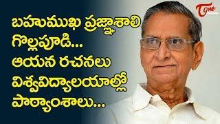 ఆయన రచనలు విశ్వవిద్యాలయాల్లో పాఠ్యాంశాలు | Gollapudi Maruti Rao | TeluguOne - TELUGUONE