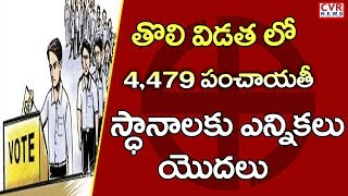First Round Polls to 4,479 Panchayat Places in Telangana | CVR NEWS - CVRNEWSOFFICIAL