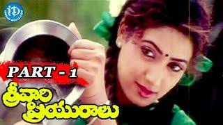 Srivari Priyuralu Full Movie Parts 1/12    Vinod Kumar   Aamani   Priya Raman - IDREAMMOVIES