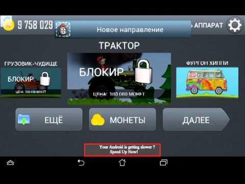 Программа Которая Ломает Игры Для Андроид