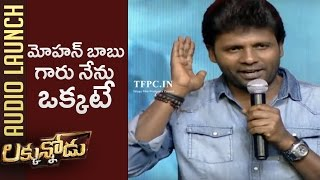 Comedian Satyam Rajesh Funny Speech @  Luckunnodu Audio Launch | TFPC - TFPC