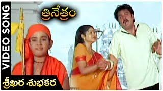 Trinetram Movie Song | Sreekara Subhakara | Raasi | Sijju | Sindhu Menon - RAJSHRITELUGU