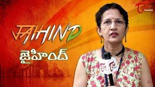 Jai Hind (జై హింద్)    Public Talk      RJ  Jaya - TELUGUONE