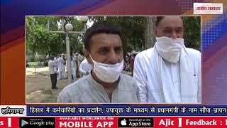 video : हिसार में कर्मचारियों का प्रदर्शन, उपायुक्त के माध्यम से प्रधानमंत्री के नाम सौंपा ज्ञापन