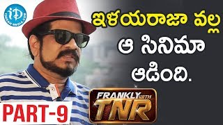 Director Geetha Krishna Interview Part #9 || Frankly With TNR || Talking Movies With iDream - IDREAMMOVIES