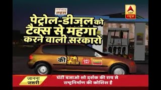 Ghanti Bajao: Raise voice against those govt who raise the price of petrol & diesel by tax - ABPNEWSTV