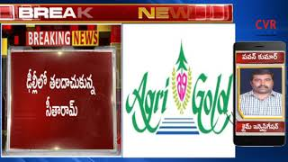 AP CID Held  Agri Gold Vice Chairman Sitaram | at Delhi | CVR NEWS - CVRNEWSOFFICIAL