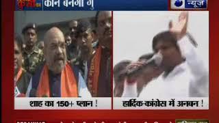 Kissa Kursi Kaa: बीजेपी अध्यक्ष अमित शाह ने कांग्रेस के राहुल गांधी पर जमकर निशाना साधा - ITVNEWSINDIA