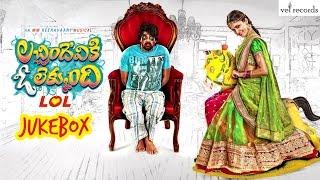 Lacchimdeviki O Lekkundi (LOL) | Telugu Movie | Jukebox