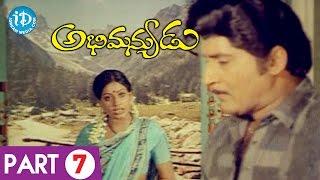 Abhimanyudu Full Movie Part 7    Sobhan Babu, Raadhika, Vijayshanti    Dasari Narayana Rao - IDREAMMOVIES