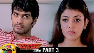 Binami Velakotlu Telugu Full Movie | Vinay Rai | Kajal Aggarwal | Santhanam | Part 3 | Mango Videos - MANGOVIDEOS