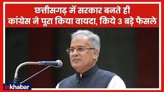 Chhattisgarh LIVE Update 2018: कर्ज माफ़ी पर बोले छत्तीसगढ़ के CM Bhupesh Baghel - ITVNEWSINDIA