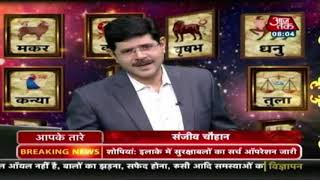 Aapke Taare | Daily Horoscope | November 20 | 8 AM - AAJTAKTV
