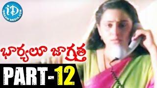 Bharyalu Jagratha Movie Part 12 || Raghu || Geeta || Sitara || K Balachander || Chakravarthy - IDREAMMOVIES