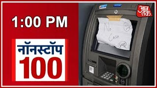 Nonstop 100 | No Cash In ATMs, Public Ask Govt Is This The 'Ache Din' Which Was Promised - AAJTAKTV