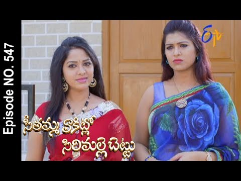 Seethamma Vakitlo Sirimalle Chettu | 5th June 2017 | Full Episode No 547 | ETV Telugu | cinevedika.com