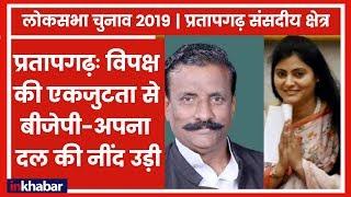 Pratapgarh parliamentary constituency Election 2019: इस बार SP-BSP  बीजेपी-अपना दल को देगी कड़ी टक्कर - ITVNEWSINDIA