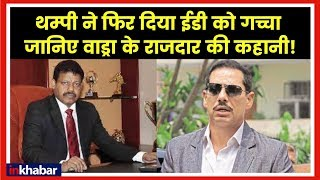 Robert Vadra Case; Who is CC Thampi | Connection Between Thampi & Money Laundering case सीसी थम्पी - ITVNEWSINDIA