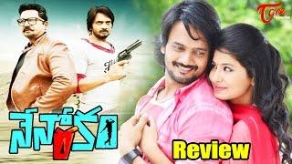 Nenorakam Movie Review | Maa Review Maa Istam | Sairam Shankar | Reshmi Menon #Nenorakam - TELUGUONE