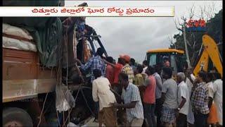 చిత్తూరు జిల్లాలో ఘోర రోడ్డు ప్రమాదం | Massive Road Mishap in Chittoor District :1 Lost Life | CVR - CVRNEWSOFFICIAL
