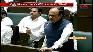 Home Minister Mohammad Ali speech in Telangana Assembly | CVR News - CVRNEWSOFFICIAL