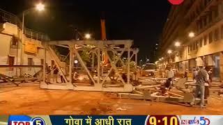 Mumbai Bridge Collapse: Major lapses in structural audit, auditor nabbed - ZEENEWS
