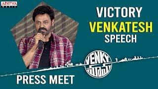 victory Venkatesh speech @ Venky Mama Press Meet - ADITYAMUSIC