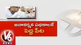 Big Parties Ignores Science and Technology Developments in Manifesto's - V6NEWSTELUGU