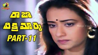 Raja Vikramarka Full Movie - Part 11/13 - Chiranjeevi, Brahmanandam, Amala - MANGOVIDEOS