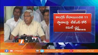 TJS Chief Kodandaram Disappointment In Mahakutami Over Seat Sharing | iNews - INEWS
