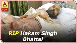 Dhyan Chand Awardee Hakam Singh Bhattal Passes Away - ABPNEWSTV