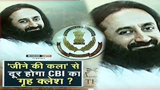 Sri Sri's Art Of Living Workshop For CBI officers - ZEENEWS