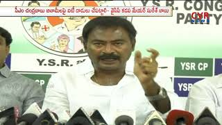 YSRCP Kadapa Mayor Suresh Babu Speaks To Media Over IT Raids On Cm Ramesh |CVR NEWS - CVRNEWSOFFICIAL