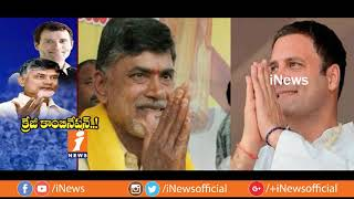 Political Equations Changes After TDP Alliance With Congress | Spot Light | iNews - INEWS