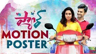 PYAAR Motion Poster    Latest Telugu Short Film 2017    Chetana Uttej    Sudhir    Indiaglitz Telugu - IGTELUGU