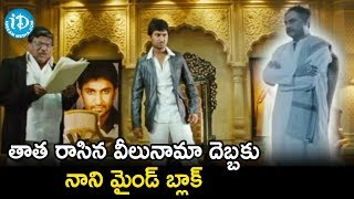 తాత రాసిన వీలునామా దెబ్బకు నాని మైండ్ బ్లాక్ - Pilla Zamindar Movie Scenes | Nani | Bindu Madhavi - IDREAMMOVIES