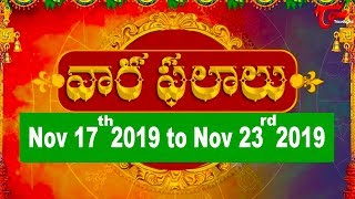 Vaara Phalalu | November 17th to November 23rd 2019 | Weekly Horoscope 2019 | TeluguOne - TELUGUONE