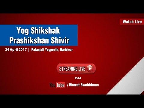 Watch Live | Yog Shikshak Prashikshan Shivir | Patanjali Yogpeeth, Haridwar | 24 April 2017 | Day 2