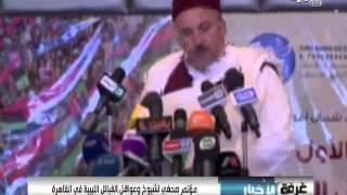 فيديو..زعيم القبائل العربية: مصر الأخت الكبرى والجارة الحسنة لنا