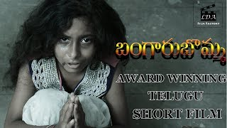 Bangaru Bomma Award Winning Telugu Short Film 2018 - YOUTUBE