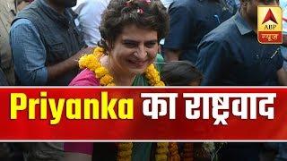 Master Stroke: Priyanka calls elections India's new freedom struggle - ABPNEWSTV