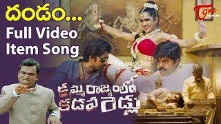 Dhandam Full Video Song | Kamma Rajyam Lo Kadapa Reddlu | RGV | Sirasri | Ravi Shankar | TeluguOne - TELUGUONE