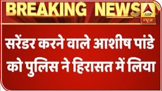 Ashish Pandey In Police Custody Post His Surrender | ABP News - ABPNEWSTV