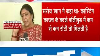 Renuka Chowdhary big statement on Casting Counch - ZEENEWS